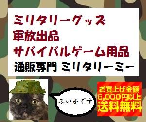 MilitaryMii宣伝